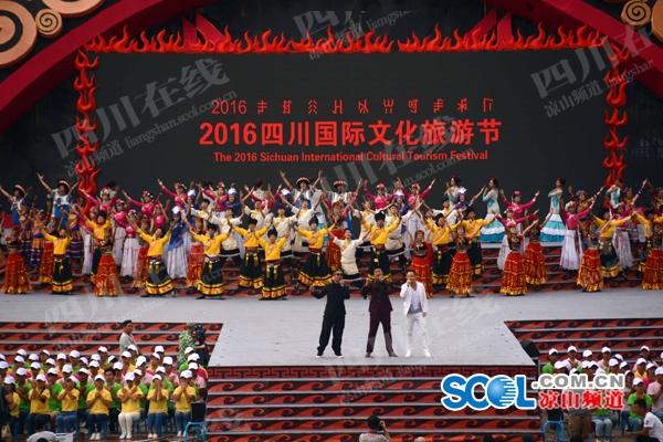 2016四川国际文化旅游节开幕