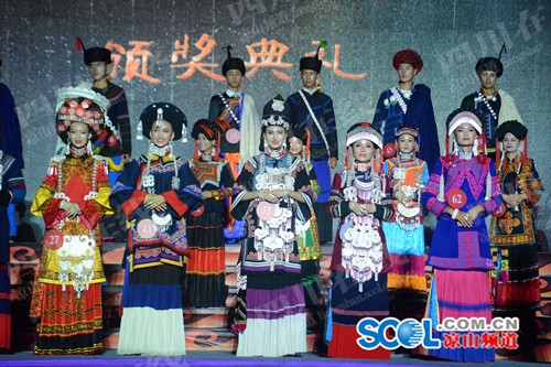 2016西昌彝族传统选美大赛揭晓