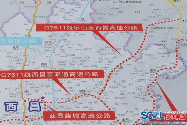 于昭觉县接西昌至昭通高速公路, 并利用西昌至昭通高速公路连接西昌市