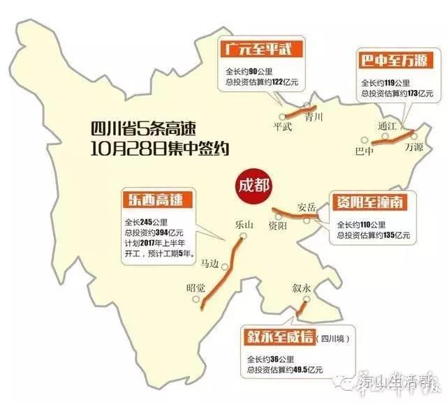 乐山至西昌高速--力争2017年开工,2022年前建成-凉山未来五年构筑 图片