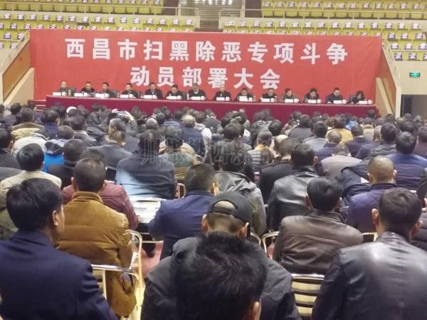 """为期3年,西昌市打响""""扫黑除恶""""专项战斗"""
