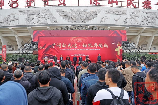 130个企业凉山求贤退役军人 1500余名退役军人现场双选