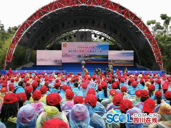 第21届全国普通话宣传周在西昌开幕